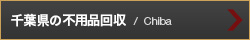 千葉県の不用品回収