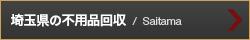 埼玉県の不用品回収