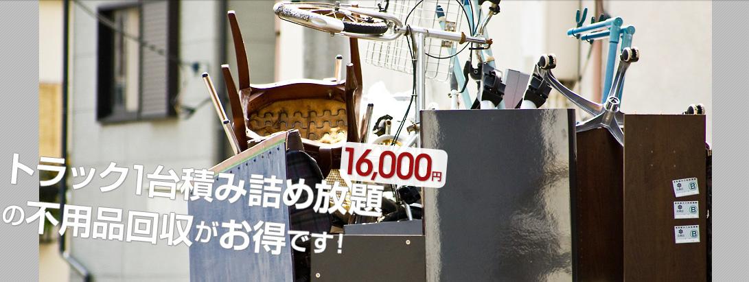 東京・千葉・埼玉の不用品回収遺品整理がお得 ! 格安トラック詰め放題トップ画像