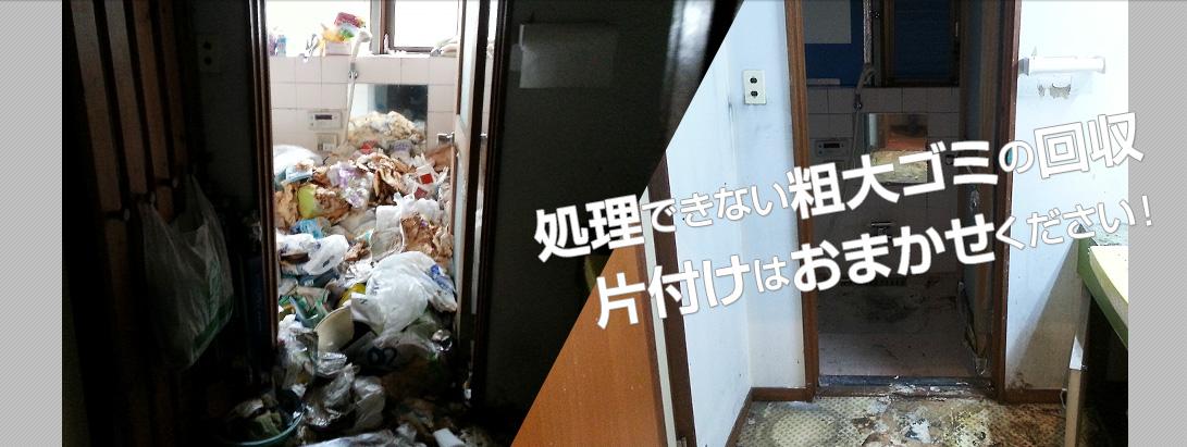 東京・千葉・埼玉の不用品回収遺品整理がお得 ! 格安トラック詰め放題トップ画像2
